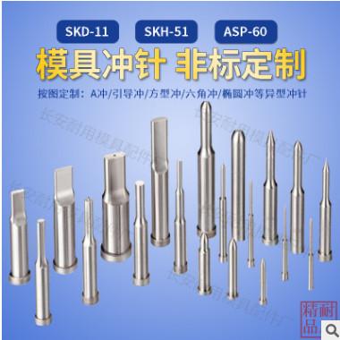 低价现货供应塑胶模真空氮化SKD61顶针,不锈钢顶针,欢迎询价
