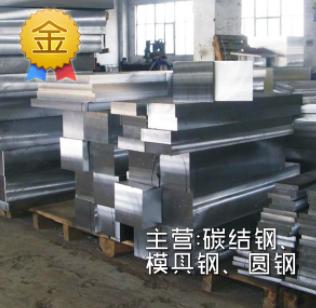 供应 优质 H13 模具钢
