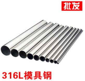 供应 优质 316L 不锈钢无缝管