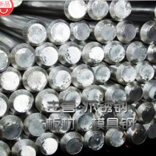 供应 冷作模具钢 热作模具钢 长期大量出售