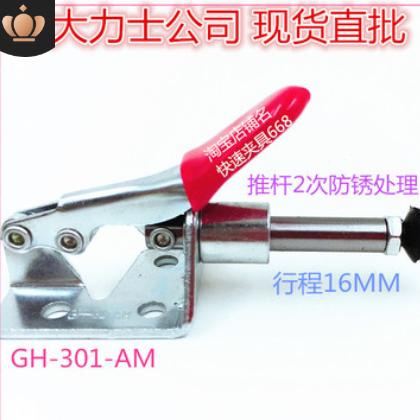 快速夹具 推拉式 治具测试架配件 固定肘夹子 LD SD HS GH-301-AM