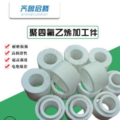 定做聚四氟乙烯加工件耐磨耐高温聚四氟乙烯垫片密封件ptfe轴套