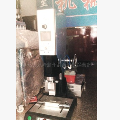 供应四川超声波焊接机,河北超声波焊接机,温州超声波塑焊机