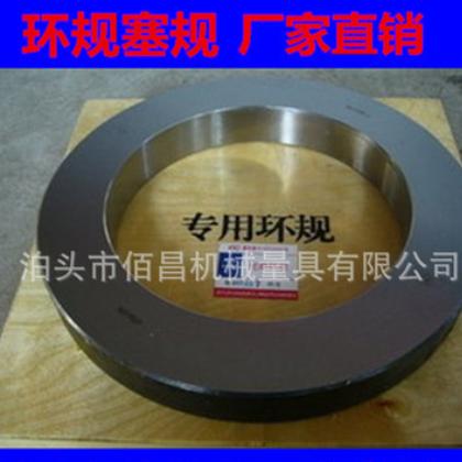 厂家直销标准内径光滑环规校表对表环校对光面环规锥度通止规检具