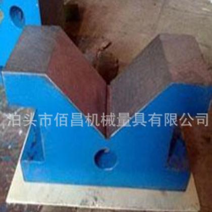 厂家定做单口V型铁 检验V型块 V型架单口 轴类检测用