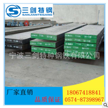 湖州-杭州-嘉兴-温州-上海-宁波-绍兴-台州-模具钢材-模具材料