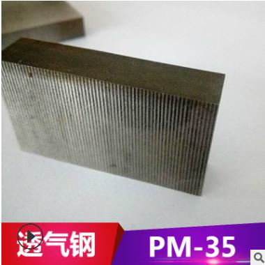 供应PM-35排气钢 PM-35排气钢板 圆钢 粉末冶金多孔材料