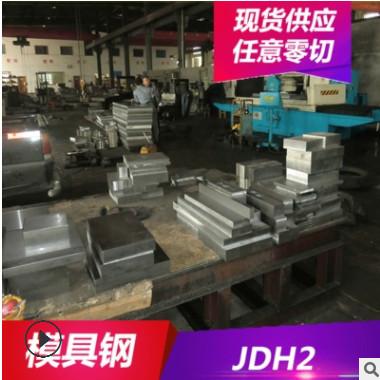 供应JDH2高韧性热作模具钢 JDH2钢板 圆钢 规格齐全