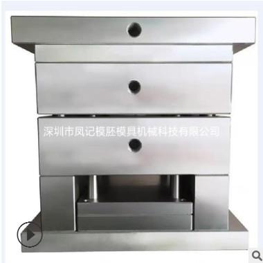 凤记模胚 塑胶模架 压铸 冲压模 标准模架 非标模架