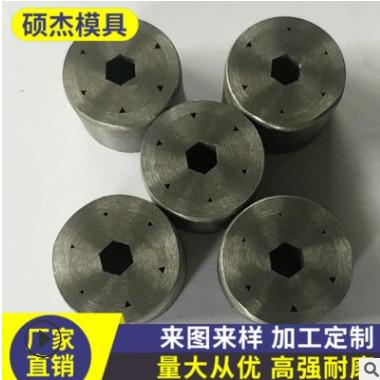 加工定制六瓣组合模冷镦模 聚晶钻石模具 硬质合金模具