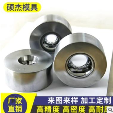硬质合金配件冲压模具 钨钢拉管拉丝模具 精密模具加工制造