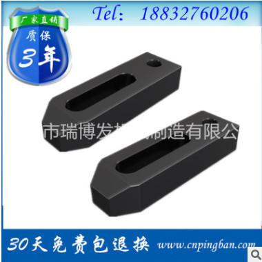 模具压板 钢制压板 平行压板 冲床可调压板 淬火高强度 锻造压板