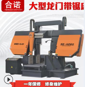 合诺锯床厂家直销4260小型龙门卧式金属锯床直径切割600mm钢铁机