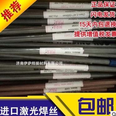 现货 德国MRA P20激光焊丝 P20模具钢焊丝 P20模具激光焊丝 包邮