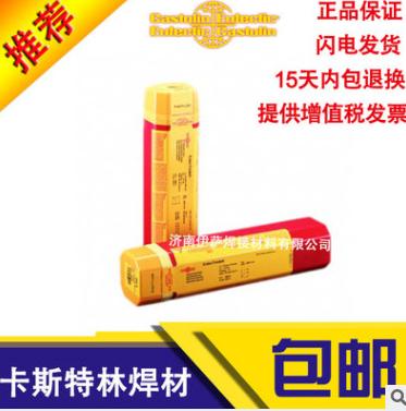 正品德国卡斯特林EutecTrode Xuper 6055模具用耐磨堆焊手工焊条