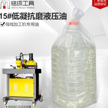 电动泵母线加工机专用液压油手动泵液压油15#低凝抗磨稀液压油