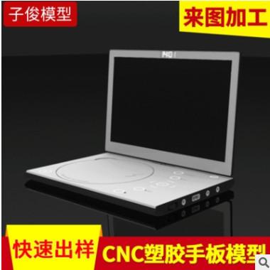 CNC塑胶模型 cnc塑胶手板模型加工制作 笔记本电脑手板模型加工