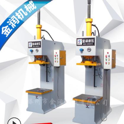 厂家直销单臂液压机 小型单柱液压机 10吨单柱油压机价格合理