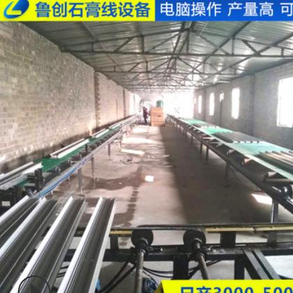 厂家生产石膏线条加工设备 石膏线条加工生产线 石膏线生产设备