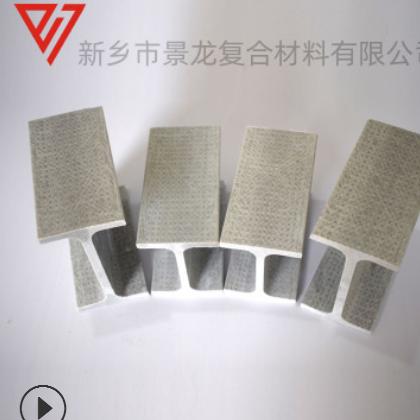 玻璃钢拉挤型材 来图定制 加工生产各种规格玻璃钢工字钢