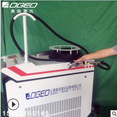 手持式激光焊接机 上海奥剑激光不锈钢碳钢金属焊接 厂家直销