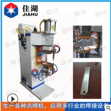 佳湖厂家供应气动点焊机 冷扎板点焊机 螺母点焊机 碰焊机 排焊机