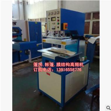 PVC篷房篷布高频机_车棚膜结构高频焊接机-上海佳湖厂家生产