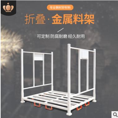 新款金属 折叠周转架白色 铁皮堆垛架仓储金属料架货架折叠巧固架