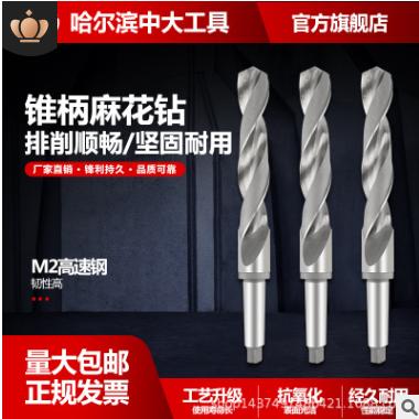 厂家直销 哈尔滨中大 高速钢M2锥柄麻花钻头 【8mm-100mm】