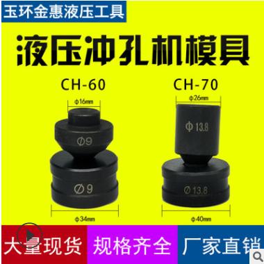 CH-60液压冲孔机模具 CH-70电动铜铝排冲孔器模子 角铁打孔机冲头