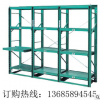宁波厂家直销抽屉式重型模具架可定制模具架订制