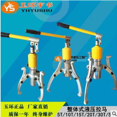 玉环整体式液压拉马 二爪三抓拔轮器YL-5T/10T/15T/20T/30T/50T