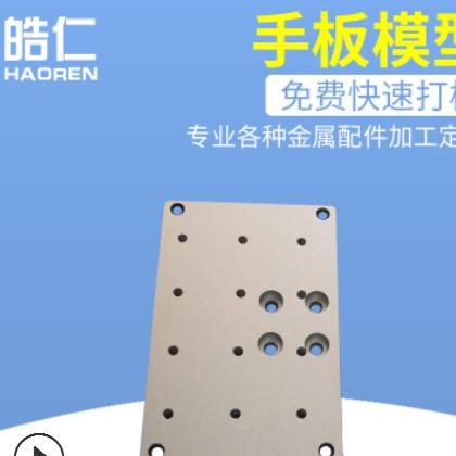 机械手臂铝合金安装面板厂家 铝合金装饰机械面板精密CNC零件加工