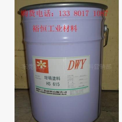 水性坩埚涂料/水性被覆剂HS615
