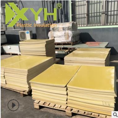 厂家现货绝缘材料加工件3240环氧板 黄色玻璃纤维板多规格包裁切