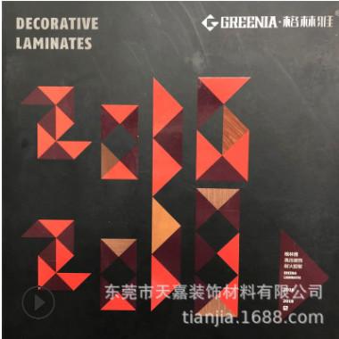 格林雅G3057-S天然枫木防火板 HPL饰面防火耐火板 阻燃板现货销