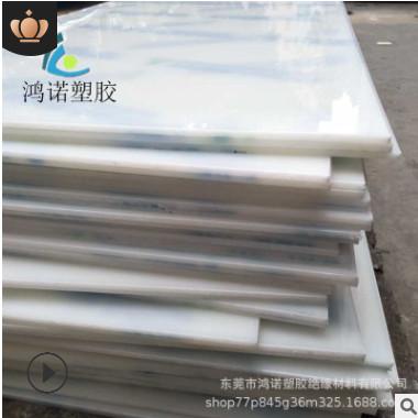 白色PP塑料板 PE板 尼龙板 PVC透明板材2 3 5 10 15 20 50mm加工