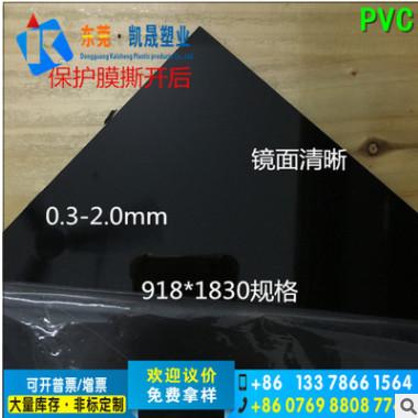 优质双面保护膜高透明PVC薄片 哑面黑色光面白色PVC薄板加工定制