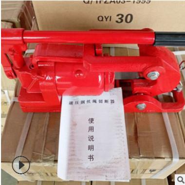 厂家包邮手动液压钢丝绳切断器QY48液压钢丝绳剪断机钢丝绳剪断器