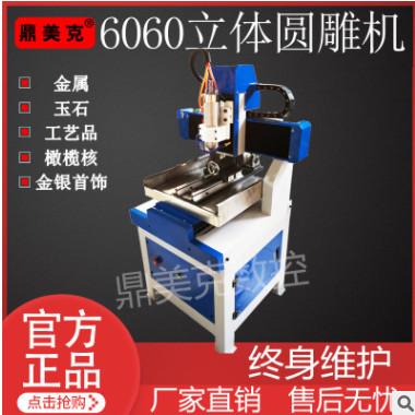 厂家直销 4040立体三维电脑数控琥珀蜜蜡雕刻机 玉佩手把件圆雕机
