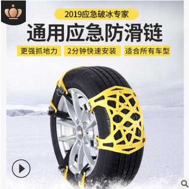 专供亚马逊汽车防滑链雪地泥地橡胶防滑链 通用简易安装方便
