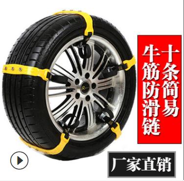 工厂直销雪地黄色汽车防滑链TPU牛筋轮胎卡扣式10条装雪地破冰
