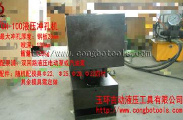 压冲孔机CH-100+电动泵系列 角钢打孔机 铁板电动液压工具