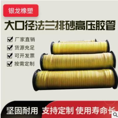 厂家直供大口径法兰排沙胶管 大口径排沙胶管 排沙胶管