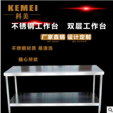 加厚型不锈钢双层工作台 三层工作台 不锈钢操作台 不锈钢工作台
