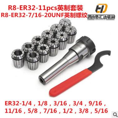 R8-ER32-11pcs套装 R8-ER32英制铣刀柄R8铣刀柄ER32英制筒夹夹头