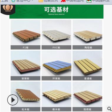 天阶吸音板厂家体育馆环保阻燃槽木吸音板ktv木质吸音板墙面隔音