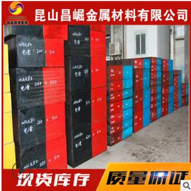 现货供应 DC53模具钢 DC53板板 dc53圆棒 量大从优