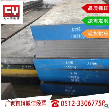 S136模具钢厂家直销耐腐蚀塑胶钢产地东特精光板加工昆山发货