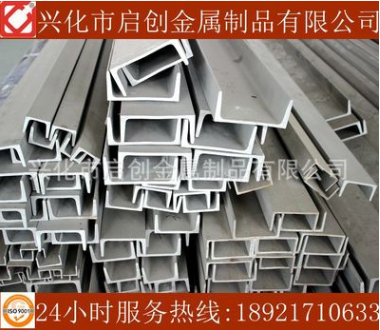 江苏启创现货供应 316不锈钢槽钢 316槽钢 定做非标